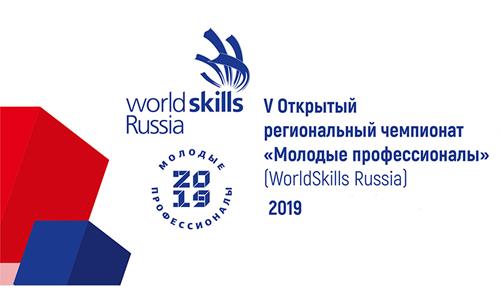 Трансляция  V Открытого Регионального чемпионата «Молодые профессионалы»